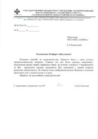 Благодарственное письмо от Тазовской ЦРБ