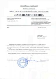 Благодарственное письмо от Запсибавтосервис